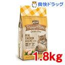 メリック パーフェクト ビストロ グレインフリー チキン アダルト(1.8kg)【送料無料】