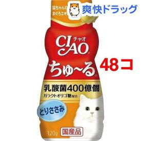 チャオ 乳酸菌 ちゅーる とりささみ(120g*48コセット)【チャオシリーズ(CIAO)】