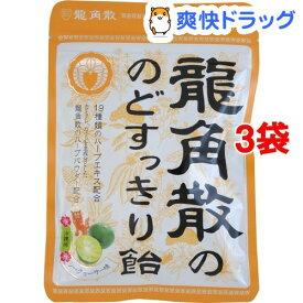 龍角散ののどすっきり飴シークヮーサー味 袋(88g*3コセット)【龍角散】