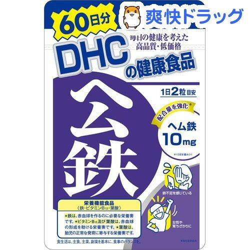 DHC ヘム鉄 60日分(120粒)【DHC サプリメント】