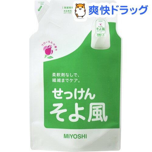 ミヨシ石鹸 液体せっけん そよ風 詰替用(1L)【そよ風】