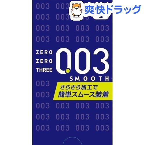 コンドーム/ゼロゼロスリー(003) スムース2000(10コ入)【ゼロゼロスリー(003)】