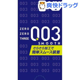 コンドーム ゼロゼロスリー003 スムース2000(10コ入)【ゼロゼロスリー(003)】