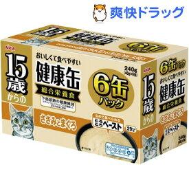 15歳からの健康缶 6P とろとろペースト ささみとまぐろ(1セット)【健康缶シリーズ】