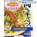 クックドゥ きょうの大皿 肉みそキャベツ(100g)【クックドゥ(Cook Do)】