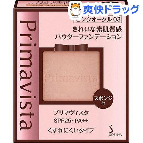 プリマヴィスタ きれいな素肌質感 パウダーファンデーション ピンクオークル 03(9g)【プリマヴィスタ(Primavista)】【送料無料】