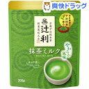【訳あり】辻利 抹茶ミルク やわらか風味(200g)【辻利】[お茶]