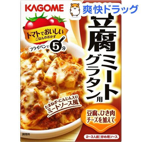 【訳あり】カゴメ トマトでおいしいごはんのおかず 豆腐ミートグラタン用(100g)