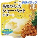 果実の入ったシャーベットデザート パイン(130g)