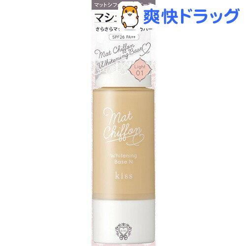 キス マットシフォン UVホワイトニングベースN 01 ライト(37g)【キス】【送料無料】