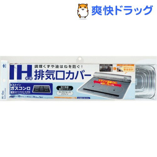 IH対応排気口カバー(1枚入)【171222_soukai】【180105_soukai】