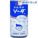 チチヤス さわやかソーダ(200mL*20本入)【チチヤス】