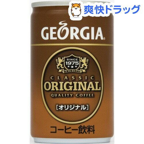 ジョージア オリジナル(160g*30本入)【ジョージア】