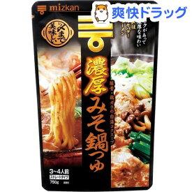 ミツカン 〆まで美味しい濃厚みそ鍋つゆ ストレート(750g)【ミツカン】