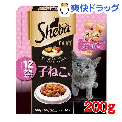 シーバデュオ 12ヶ月までの子ねこ用(200g)【シーバ(Sheba)】