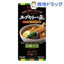 スープカリーの匠 ペーストタイプ 芳潤辛口(89g)[レトルト食品]