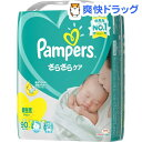 パンパース おむつ さらさらケア テープ スーパージャンボ 新生児(新生児90枚)【パンパース】