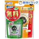 ハイウォッシュジョイ 食洗機用 オレンジピール成分入り 詰替 ジェルタブ3P付き(1セット)【ジョイ(Joy)】
