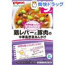 ピジョン おいしいレシピ 鶏レバーと豚肉の中華風野菜あんかけ(80g)【おいしいレシピ】[ベビー用品]