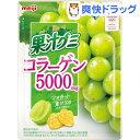 果汁グミ コラーゲン マスカット(68g)