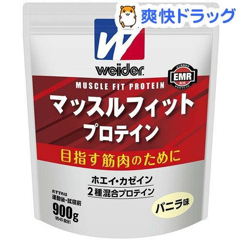 ウイダー マッスルフィットプロテイン バニラ味(900g)【ウイダー(Weider)】【送料無料】