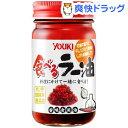 ユウキ 食べるラー油(90g)