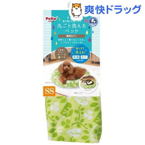 ペティオ 着せ替えも楽しめる 丸ごと洗えるベッド 専用カバー リーフ SS(1コ入)【ペティオ(Petio)】