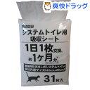 猫の時間 システムトイレ用吸収シート(31枚入)【猫の時間】[猫 シート ペット用品]