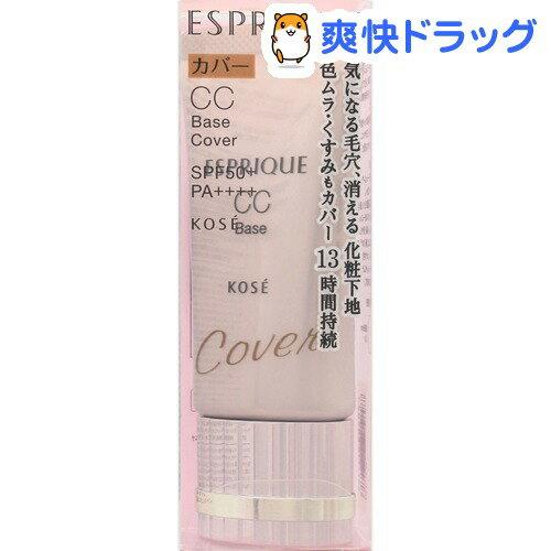 エスプリーク CC ベース カバー(30g)【エスプリーク】