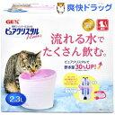 ピュアクリスタル ブルーム 2.3L 猫用・複数飼育用(1コ入)【d_pure】【ピュアクリスタル】