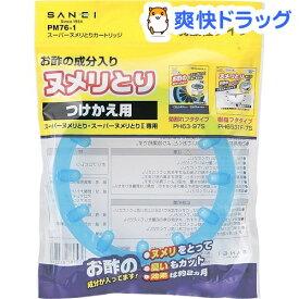 サンエイ スーパーヌメリとりカートリッジ PM76-1(1コ入)【SANEI(サンエイ)】