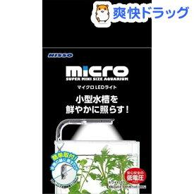 マイクロLEDライト(1コ入)