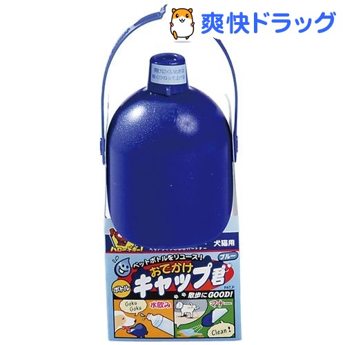 ドギーマン おでかけボトルキャップ君 ブルー(1コ入)【180105_soukai】【180119_soukai】【ドギーマン(Doggy Man)】