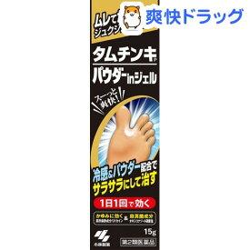 【第2類医薬品】タムチンキ パウダーインジェル(セルフメディケーション税制対象)(15g)【タムチンキ】