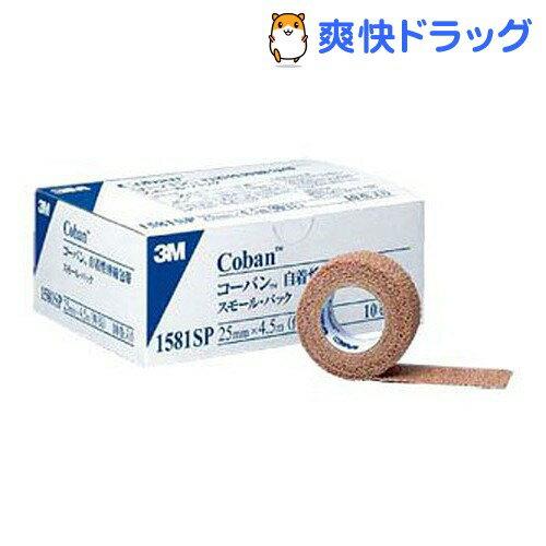 コーバン スモールパック 自着性伸縮包帯 スキントーン 25mm*4.5m(10巻入)【コーバン】