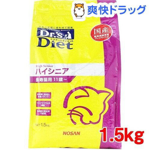ドクターズダイエット 猫用 ハイシニア(1.5kg)【ドクターズダイエット】