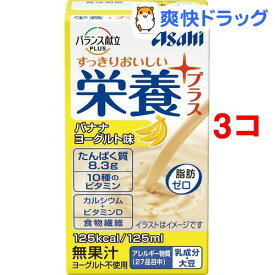 アサヒ バランス献立PLUS 栄養プラス バナナヨーグルト味(125mL*3コセット)