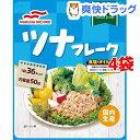 マルハニチロ ツナフレーク 食塩・オイル不使用 (パウチ)(50g*4袋セット)