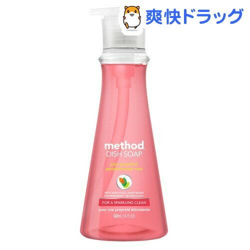 メソッド ディッシュソープ ピンクグレープフルーツ(532mL)【メソッド(method)】