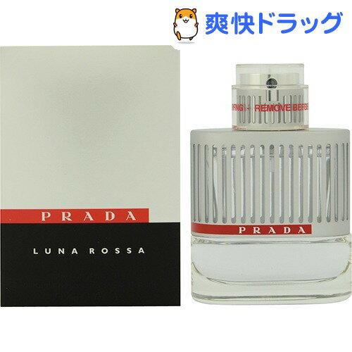 プラダ ルナロッサ オードトワレ(50mL)【プラダ(PRADA)】【送料無料】