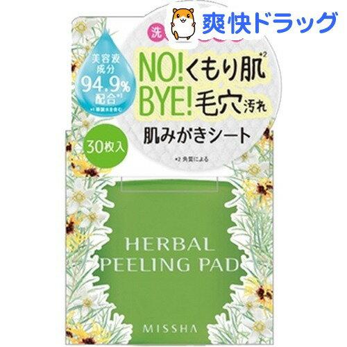 ミシャ ハーバル ピーリング パッド(30枚入り)【ミシャ(MISSHA)】