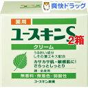 薬用ユースキンS クリーム(70g*2箱セット)【ユースキンS】