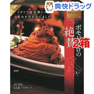レガーロ ポモドーロの絶賛(140g*2箱セット)【REGALO】