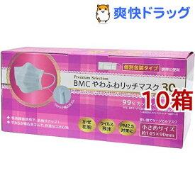 BMC やわふわリッチマスク 小さめサイズ(30枚入*10箱セット)