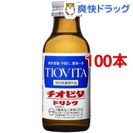 チオビタドリンク(100ml*50本入*2コセット)【t7o】
