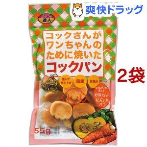 コックさんがワンちゃんのために焼いたコックパン かぼちゃとにんじんパン(55g*2コセット)【おやつの達人】