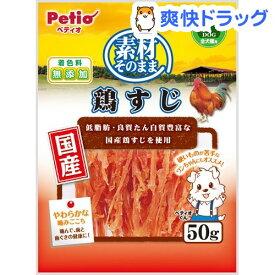 ペティオ 素材そのまま 鶏すじ(50g)【ペティオ(Petio)】
