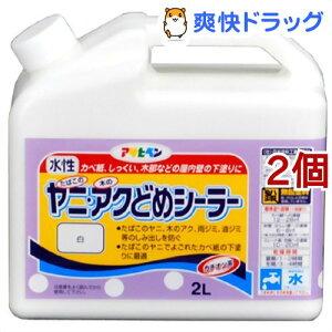 アサヒペン 水性ヤニ・アクどめシーラー 白(2L*2個セット)【アサヒペン】
