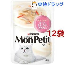 モンプチ パウチ クリーミースープ まぐろかにかまささみクリーミー仕立(40g*12コセット)【d_monpetit】【dalc_monpetit】【モンプチ】[キャットフード]