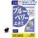 DHC ブルーベリーエキス 60日分(120粒入)【DHC サプリメント】